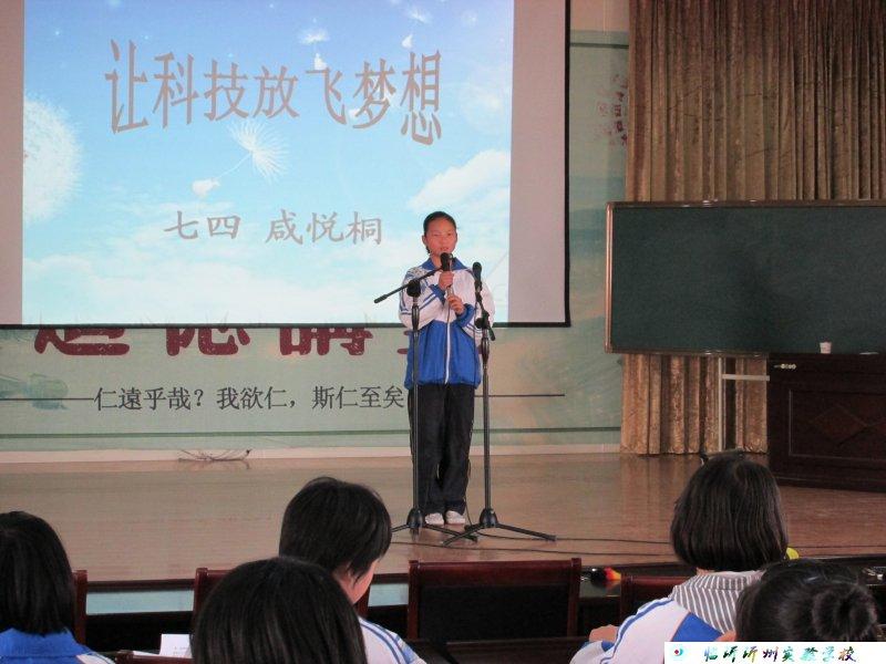"""中国梦""""演讲和朗诵比赛"""